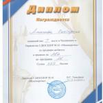 алексеева-001