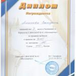 алексеева-002
