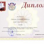 diplom_saviweva
