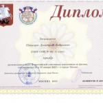 diplom_saviweva1