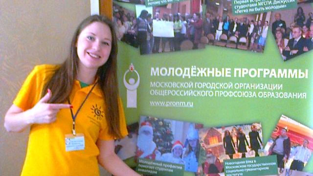Профсоюзные молодежные программы 2015-03-29