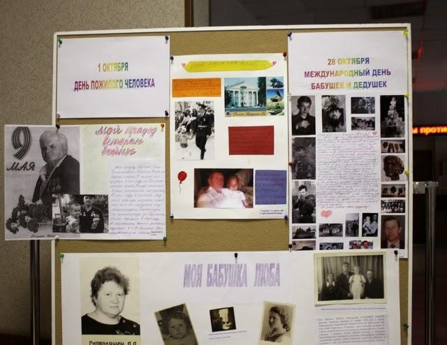 Творческий проект «День бабушек и дедушек» 2014 2014-11-17