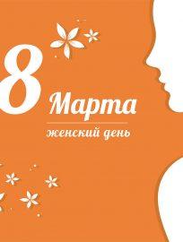 Московская городская организация профсоюза работников народного образования и науки РФ поздравляет с Международным женским днём!