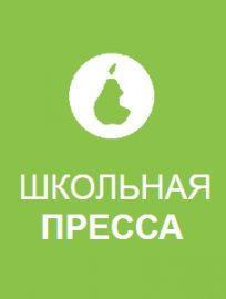 Подведены итоги XVIII Всероссийского конкурса школьных изданий