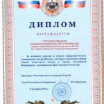 p19_diplomzasletshkolgeroev