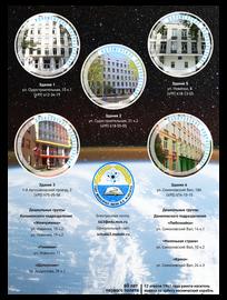 Календарь работы школы на 2020 — 2021 учебный год
