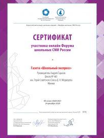 Форум школьных СМИ России